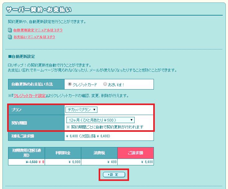 ロリポップの自動更新の設定手順