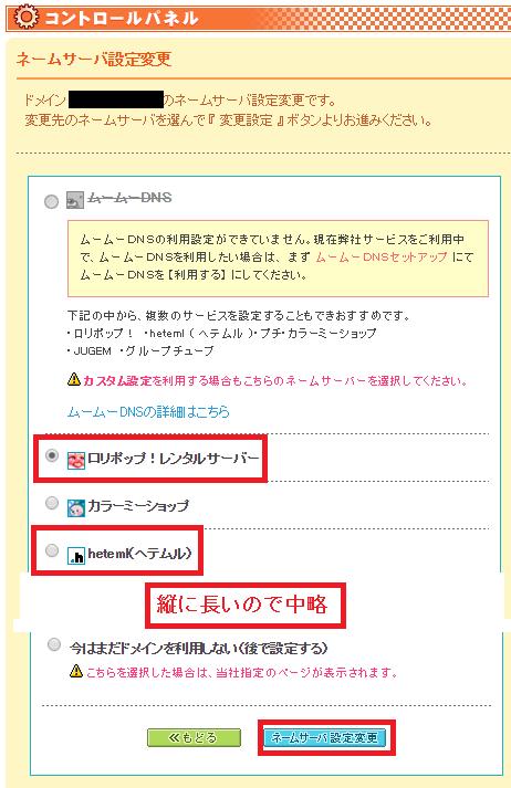 ムームードメインのDNS(ネームサーバー)の設定手順