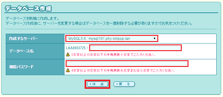 ロリポップでMySQLを設定する手順