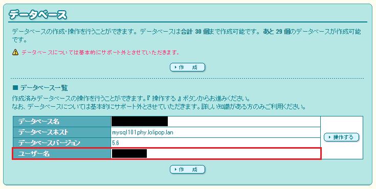 ロリポップでMySQLのホスト名を確認する手順