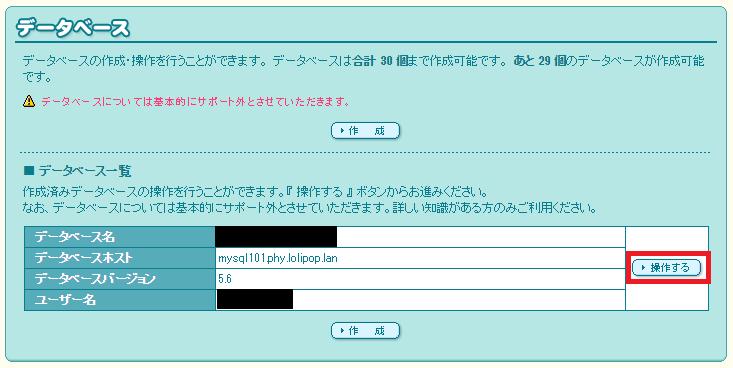 ロリポップでMySQLのパスワードを確認する手順