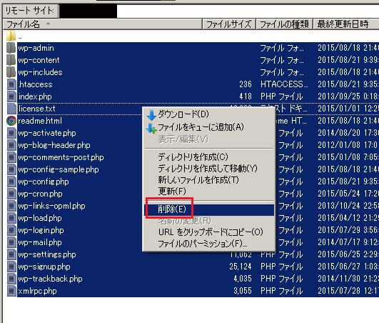 ロリポップでWordPressを手動で削除する手順