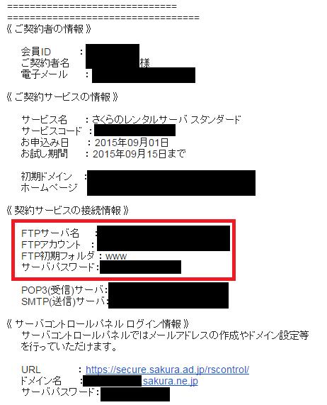 さくらのレンタルサーバのFTP設定情報