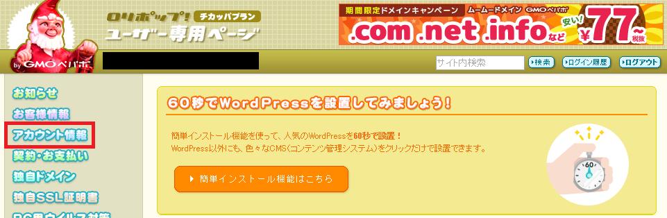 ロリポップにおけるFTPソフトの設定手順