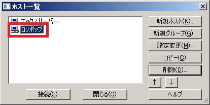 各レンタルサーバーにおけるFFFTPの設定手順