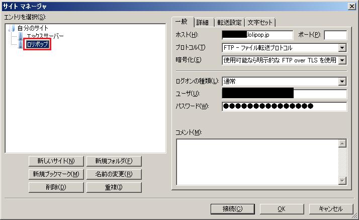 各レンタルサーバーにおけるFileZillaのFTP設定の手順