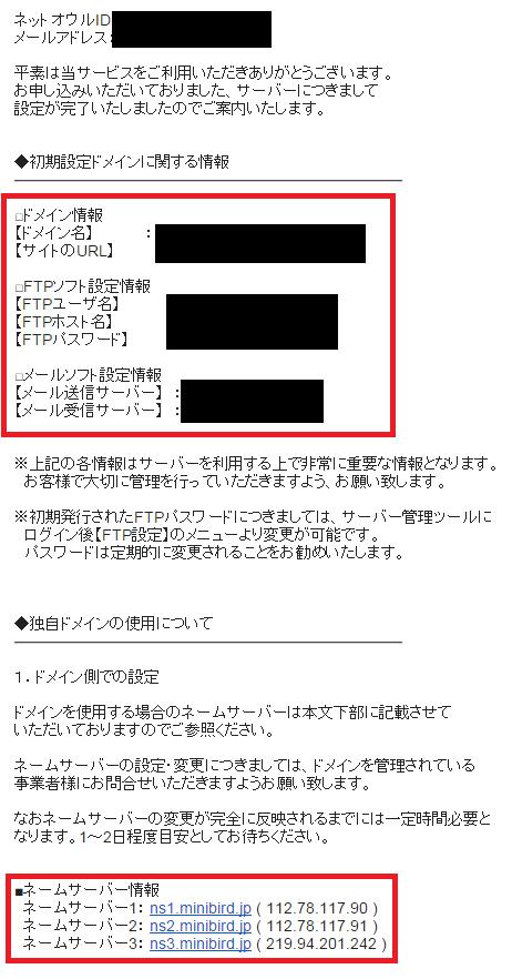 ミニバードのFTPソフト設定情報