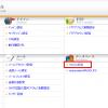 X2(エックスツー)のMySQLの設定方法・ホスト名の確認方法