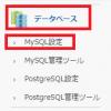 WADAX(ワダックス)のMySQLの設定方法・ホスト名の確認方法
