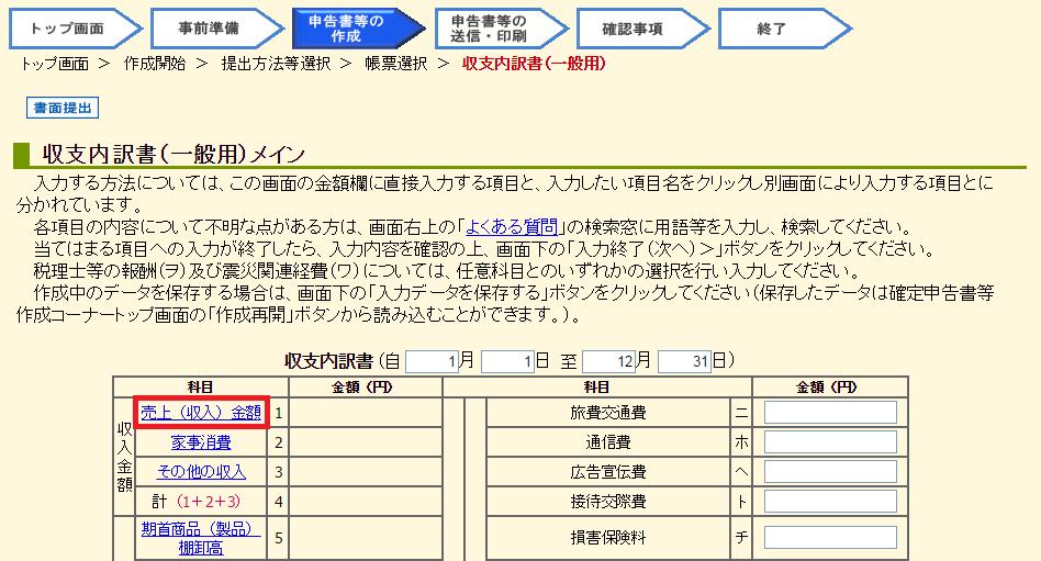 白色申告で収支内訳書を作成する方法・手順