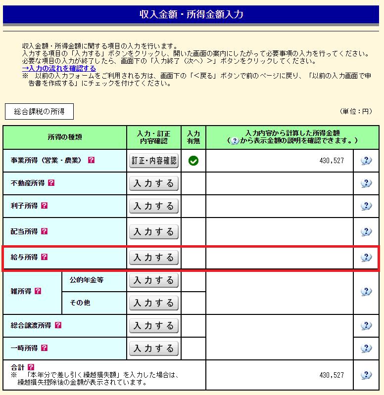 白色申告で確定申告書Bを作成する方法・手順