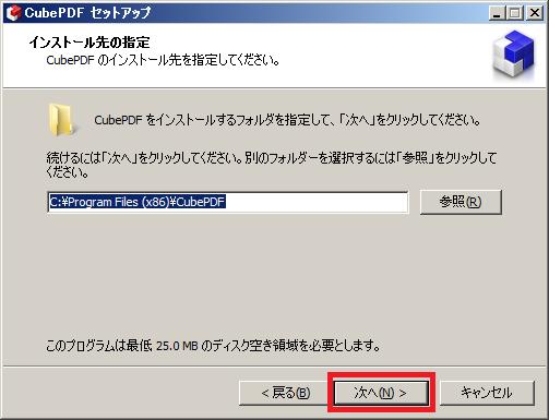CubePDFをインストールする方法・手順