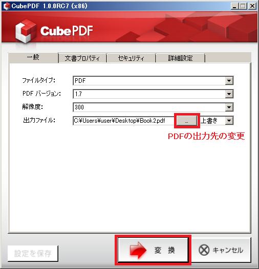 CubePDFでファイルをPDFに変換する方法・手順
