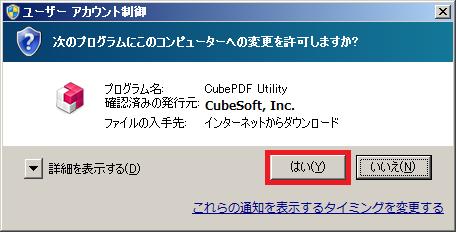 CubePDF Utilityのインストール方法・手順