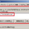 「サイト」と「ウェブサイト」と「ホームページ」の意味の違いとは?