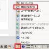頻繁に使うHTMLタグをIMEの辞書に登録する方法