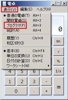 「プログラマ」用の電卓の表示方法・手順