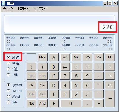 Windowsの電卓を利用した基数変換(10進数から16進数へ)の方法・手順