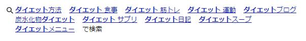 Yahoo!JAPANの検索サジェスト機能「ダイエット」