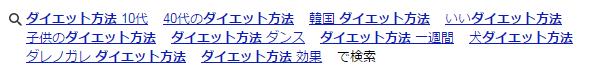 Yahoo!JAPANの検索サジェスト機能「ダイエット 方法」