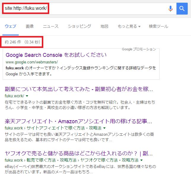 「site:URL」で検索エンジンのインデックス数を調べる