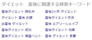 Googleの検索サジェスト機能で表示されたスモールワード