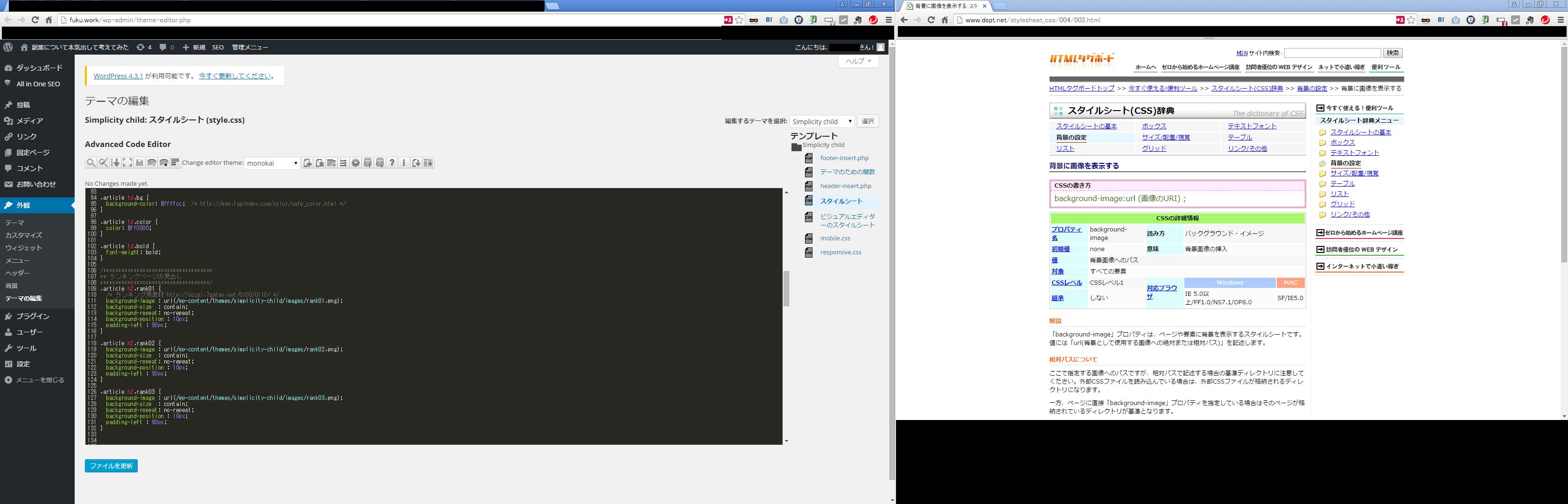 デュアルディスプレイを用いたCSSの編集作業