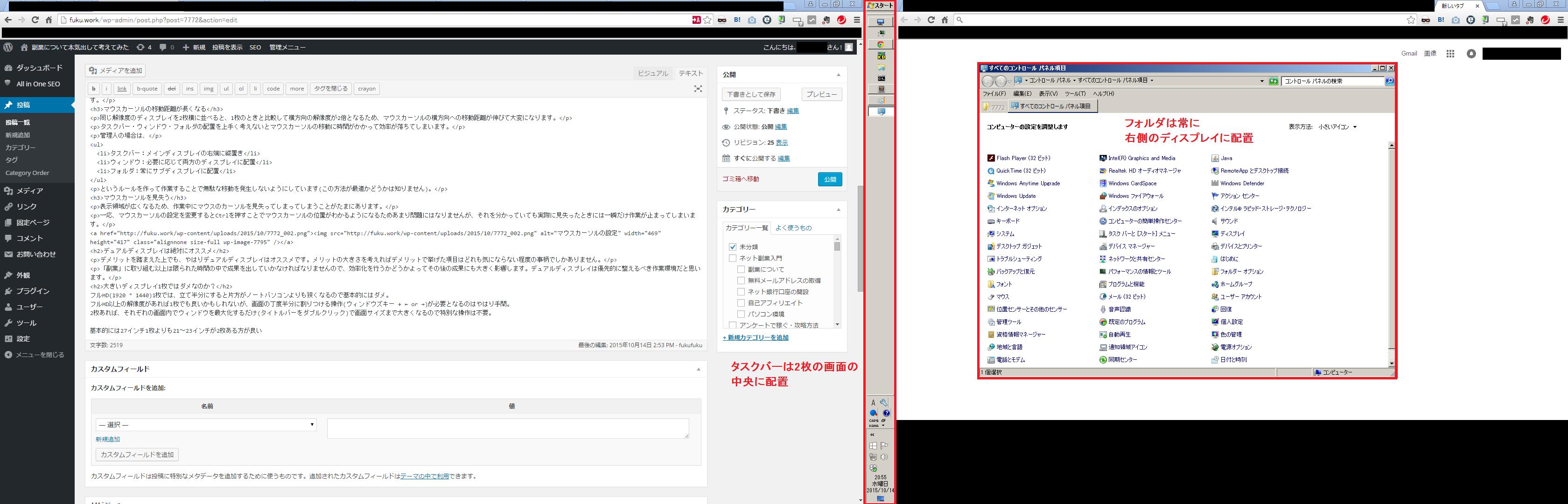 デュアルディスプレイ環境におけるタスクバー・ウィンドウ・ディスプレイの配置方法