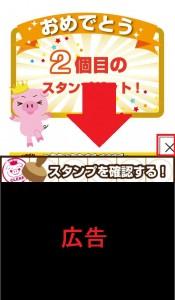 ゲーム内に頻繁に表示される大きな広告