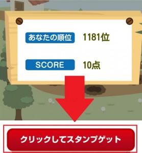キノコ狩りゲームはプレイ後にバナーをタップしないとスタンプが付与されない