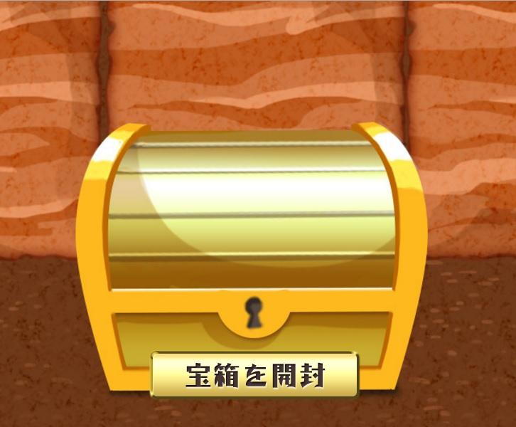 モッピークエストの宝箱の開封作業