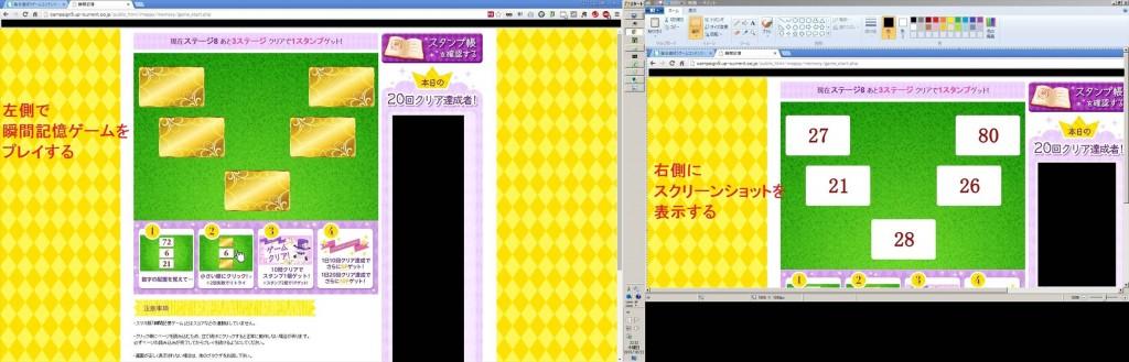 モッピーの瞬間記憶ゲームでデュアルディスプレイでゲームとスクリーンショットを並べて表示する