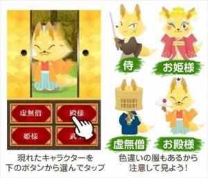 モッピーの「忍法!動体視力ゲーム」(スマホでのみプレイ可)に登場するキャラクター