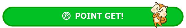 モッピーで初回交換できる300ポイントを速攻で稼ぐ方法(無料会員登録)
