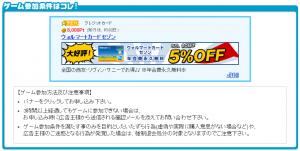 GetMoney!(ゲットマネー!)で「毎日1,000円」に参加してポイントを稼ぐ方法・コツ