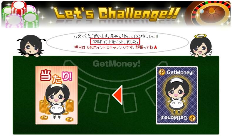 GetMoney!(ゲットマネー!)の「HIGH AND LOW」の攻略方法・稼ぎ方 - 絶対にプレイすべきゲーム