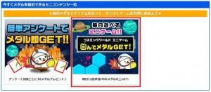 GetMoney!(ゲットマネー)のコズミックワールドのメダルの稼ぎ方(ミニゲーム)