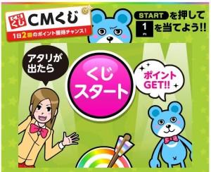 GetMoney!(ゲットマネー)のCMくじの攻略方法・稼ぎ方