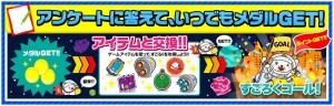 GetMoney!(ゲットマネー)のコズミックワールドのメダルの稼ぎ方(アンケート)