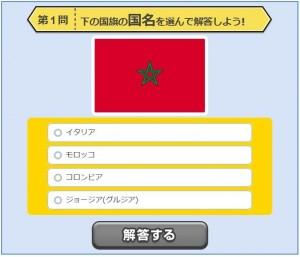 GetMoney!(ゲットマネー)の国旗クイズの攻略方法・稼ぎ方