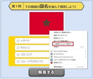 Chrome上で国旗を右クリックし、「この画像をGoogleで検索」を選択する