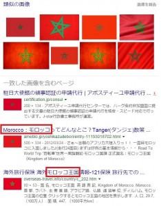 国旗を画像検索した結果には「モロッコ」という国名が表示されているので、この国旗はモロッコのものであることが判明 。