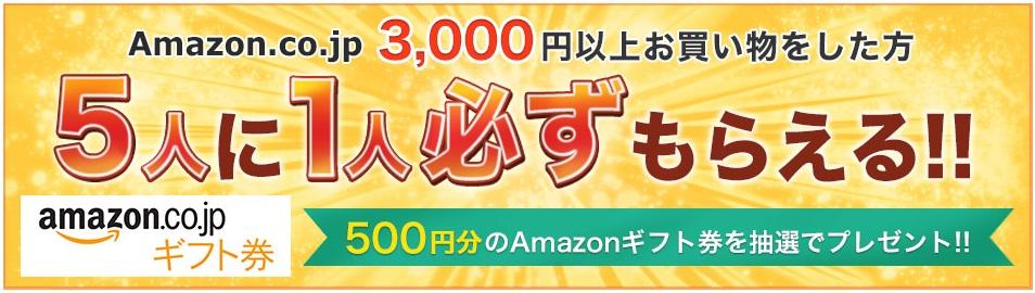 ゲットマネーからAmazon購入でギフト券500円分が超高確率で当たる!