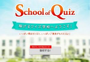 げん玉のSchool of Quizの攻略方法・稼ぎ方