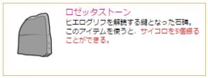 「マイルちゃんのトレジャーハンティング」のロゼッタストーン(広告利用で入手可能)