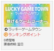ポイントタウンのラッキーゲームタウンの攻略方法・稼ぎ方