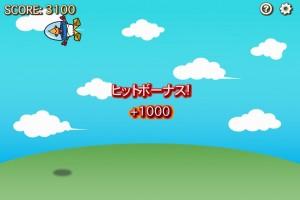 ゲーム画面の左右に当てると1,000点のボーナスが加算される。