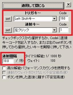 例:左シフトキーを押している間、1/10秒間隔で左クリックを連打する設定(高橋名人を使用)