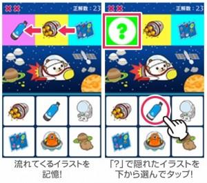 すごろくゲーム(スマホ版)に追加されたメダルを稼げるミニコンテンツの攻略方法・稼ぎ方