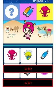 広告1が広告2に切り替わるときに、広告2がゲーム画面の上に表示される。